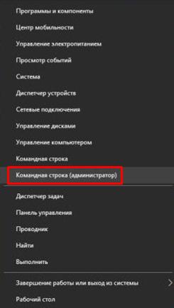 Ошибка жесткого диска Windows 10. Окно запуска командной строки.