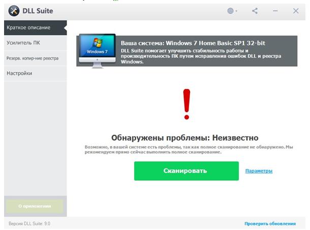 Отсутствует msvcp120 dll. Окно программы DLL Suite. Поиск проблем.