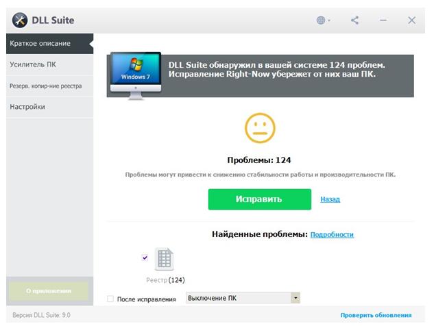 Отсутствует msvcp120 dll. Окно программы DLL Suite. Исправление проблем.