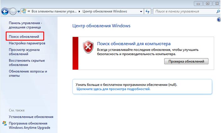 Папка Windows Winsxs. Окно Центр обновлений Windows.