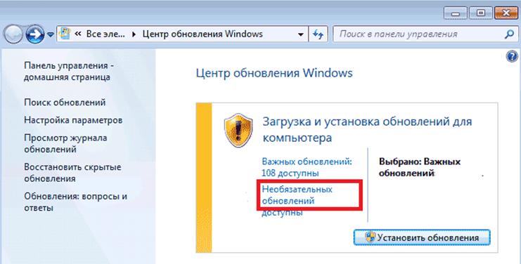 Папка Windows Winsxs. Окно Центр обновлений Windows.. Необязательные обновления.