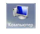 Папка Windows Winsxs. Значок компьютер.