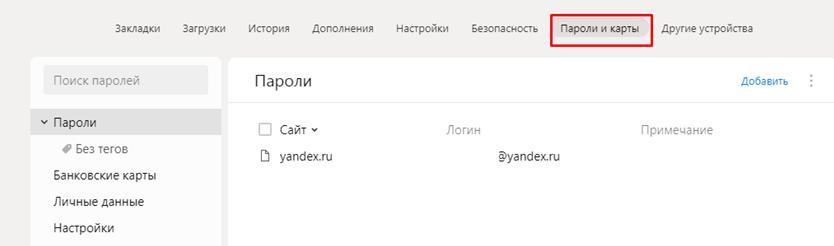 Пароли яндекс браузер. Окно настройки. Вкладка пароли и карты. Сохраненные пароли.