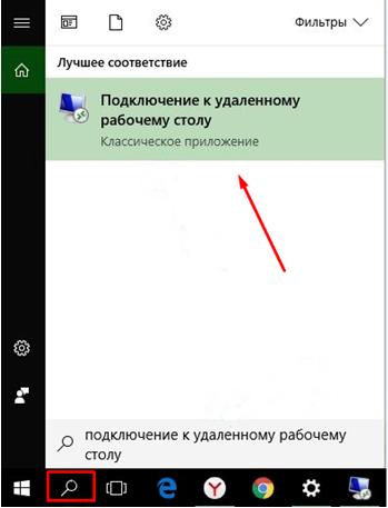 Подключение к удаленному рабочему столу Windows 10. Окно запуск подключения.