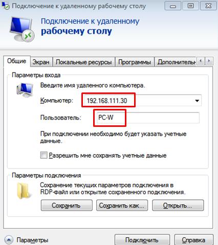 Подключение к удаленному рабочему столу Windows 10. Окно Подключение к удаленному рабочему столу.