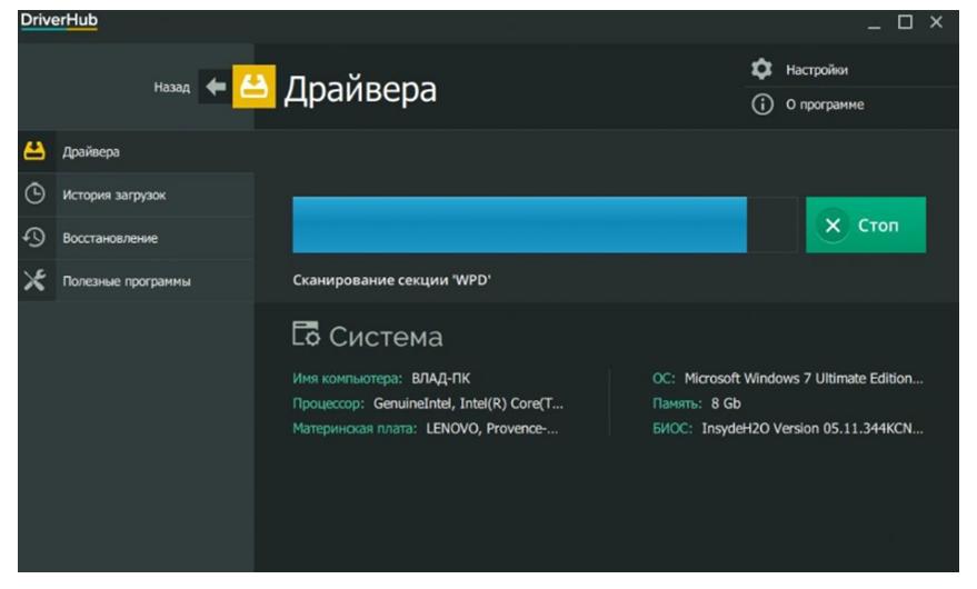 Программа для обновления драйверов Windows 7. Окно программы DriverHub.