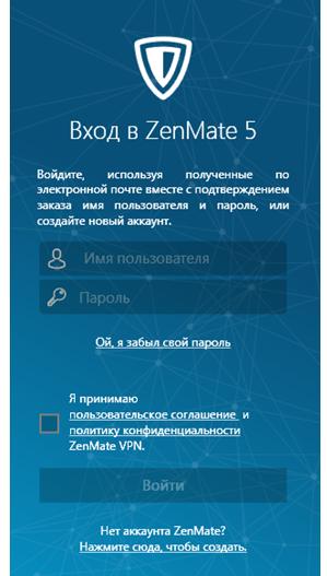 Программа для смены ip адреса. Окно программы ZenMate.