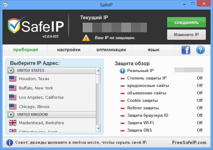 Программа для смены ip адреса. Окно программы SafeIP.
