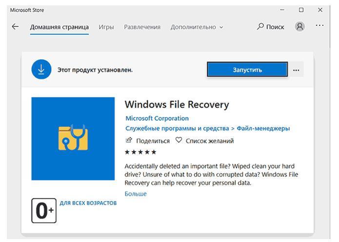 Программы для восстановления файлов. Окно программы Windows File Recovery.