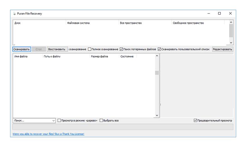 Программы для восстановления файлов. Окно программы Puran File Recovery.