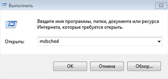 Проверка памяти Windows. Окно выполнить. Ввод команды mdsched.