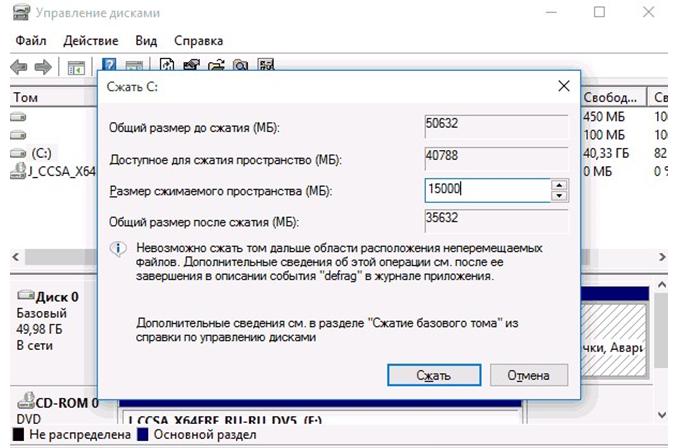 Разбить жесткий диск windows 10 на разделы. Окно управления дисками.