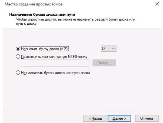 Разбить жесткий диск windows 10 на разделы. Окно мастер создания простых томов.