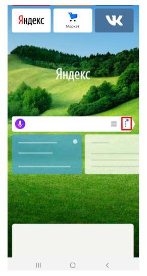 Режим инкогнито в Яндекс на телефоне. Окно яндекс браузера.