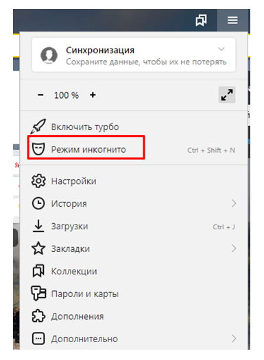 Режим инкогнито в Яндекс браузере. Окно меню.