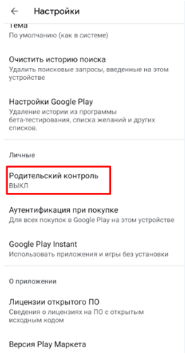 Окно Google Play. Настройки.