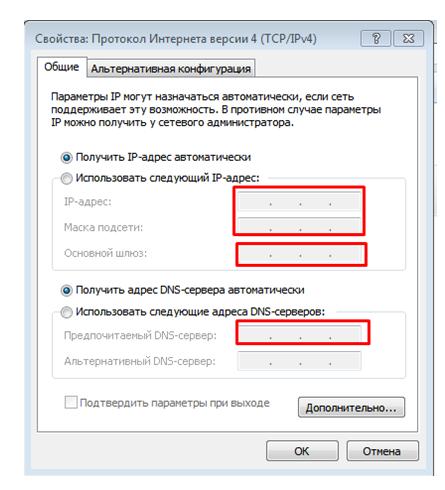 Окно свойства протокола Интернета версии 4(ТСР/IPv4).