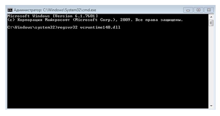 Система не обнаружила vcruntime140 1 dll. Окно командной строки.