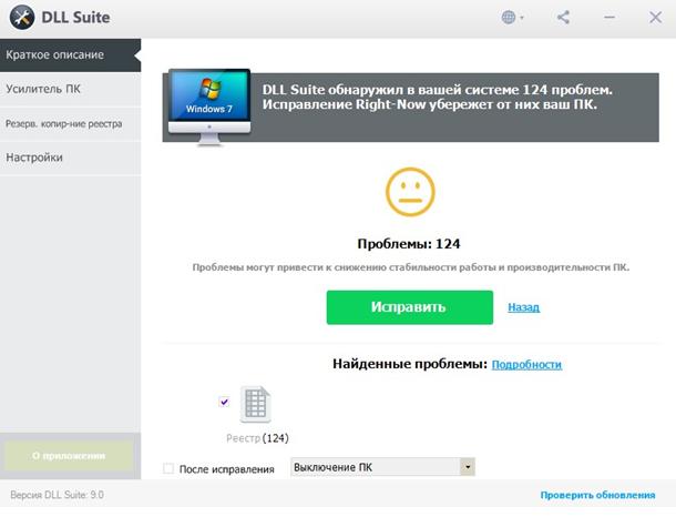 Система не обнаружила Window dll. Окно программы DLL Suite. Исправление  проблем.