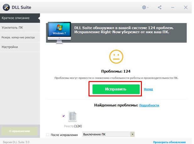 Система Windows код 43. Окно программы  DLL Suite. Исправления проблем.