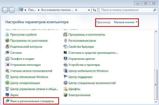 Скачать русский язык для Windows. Окно панели управления.