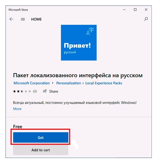 Скачать русский язык для Windows. Окно подтверждения.