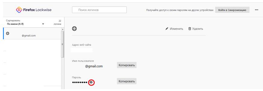 Окно браузера Firefox.  Сохраненные пароли.
