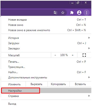 Сохраненные пароли в браузере. Окно браузера Chrome. Настройки.