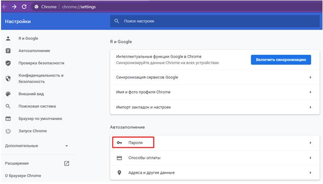 Сохраненные пароли в браузере. Окно браузера Chrome. Настройки. Пароли.