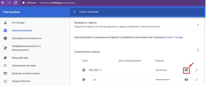 Сохраненные пароли в браузере. Окно браузера Chrome. Настройки. Сохраненные пароли.
