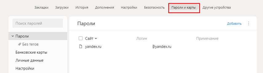 Сохраненные пароли в браузере. Окно браузера Yandex. Вкладка пароли и карты.