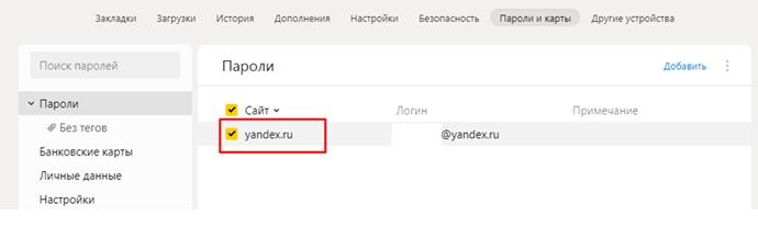 Сохраненные пароли в браузере. Окно браузера Yandex. Сохраненные пароли.