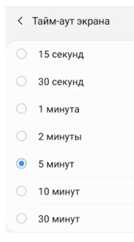 Спящий режим в Андроид. Окно выставленея времени.