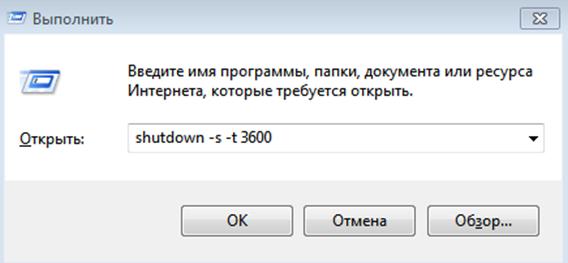 Таймер выключения компьютера Windows 7. Окно выполнить. ввод команды shutdown -s -t 3600.
