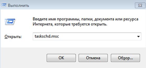 Таймер выключения компьютера Windows 7. Окно выполнить. ввод команды taskschd.msc .