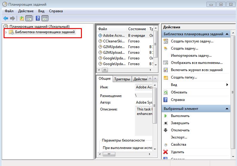 Таймер выключения компьютера Windows 7. Окно  Планировщик заданий.