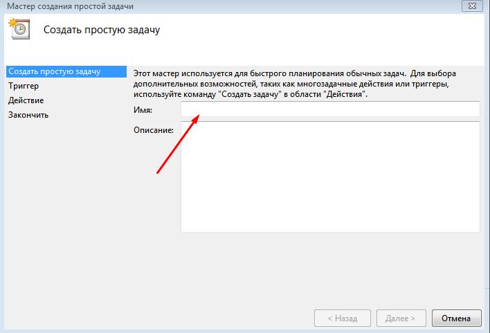 Таймер выключения компьютера Windows 7. Окно мастера создания простой задачи.
