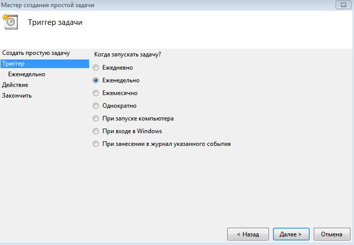 Таймер выключения компьютера Windows Окно триггеры задачи.