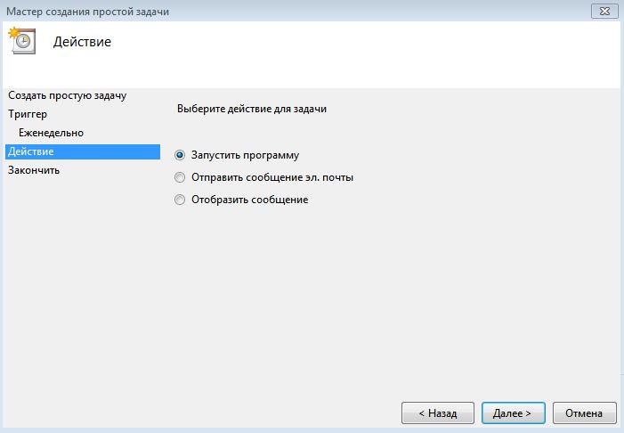 Таймер выключения компьютера Windows Окно действие.