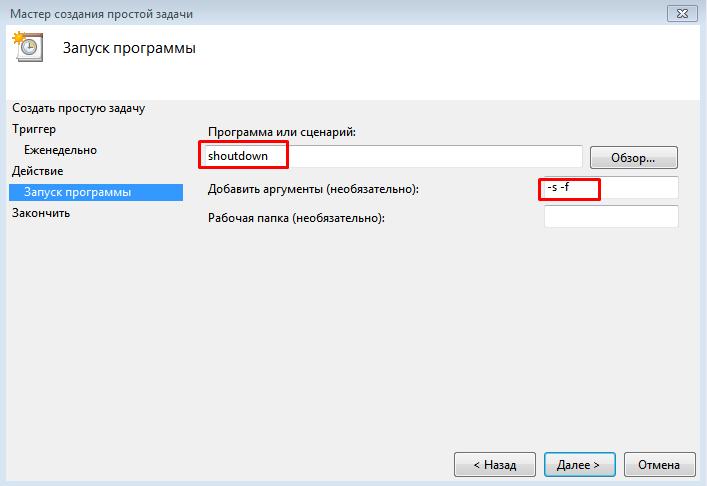 Таймер выключения компьютера Windows Окно запуск программы.