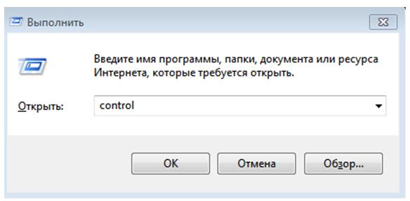 Точка восстановления Windows 7. Окно выполнить.