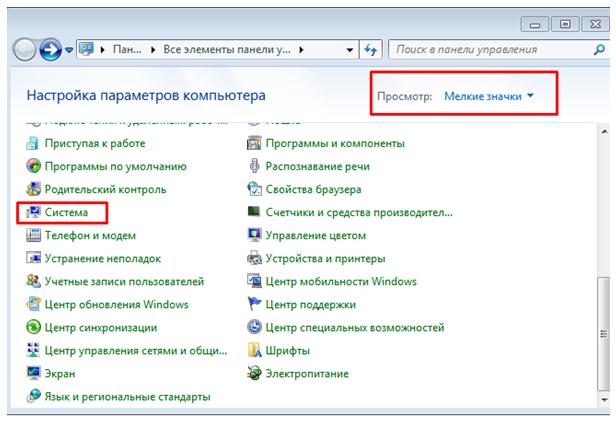 Точка восстановления Windows 7. Окно панели управления.