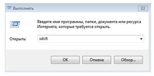 Точка восстановления Windows 7. Окно выполнить. Ввод команды.