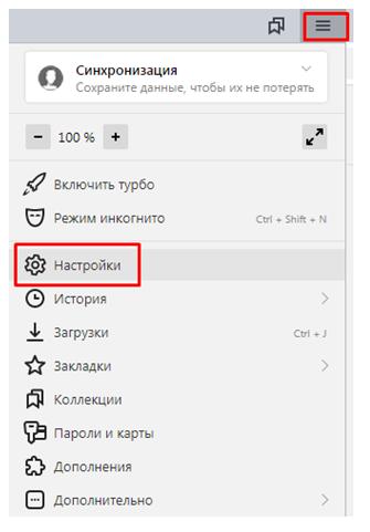 Убрать рекламу в Яндекс браузере. Меню браузера Яндекс.