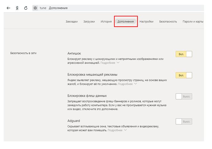 Убрать рекламу в Яндекс браузере. Окно вкладки дополнения.