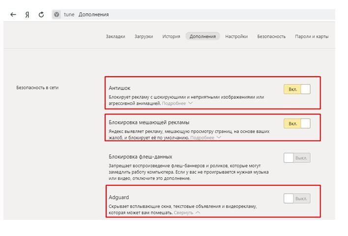 Убрать рекламу в Яндекс браузере. Меню вкладки дополнения.