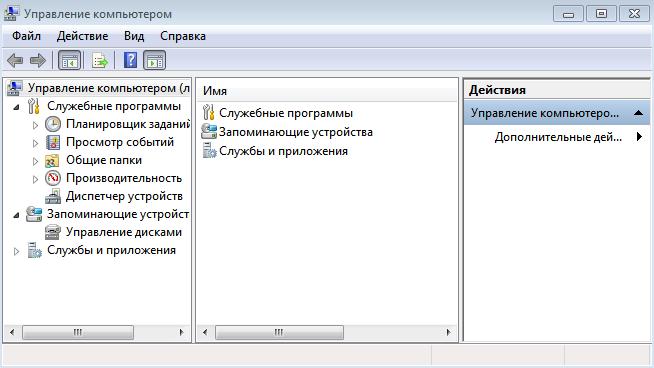 Окно Управление компьютером.
