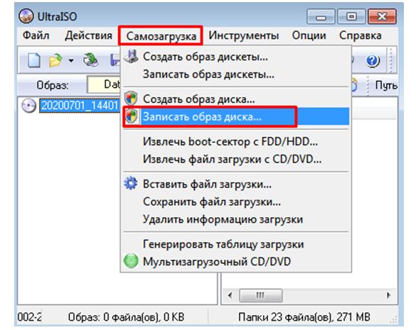 Установка Windows 7 с флешки. Вкладка самозагрузка.