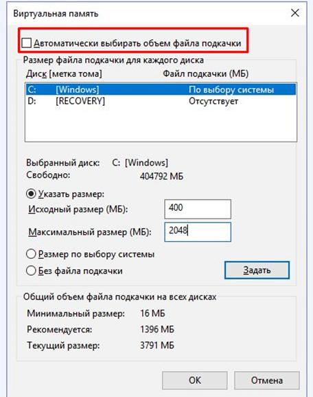 Окно виртуальная память. Увеличить файл подкачки Windows 10