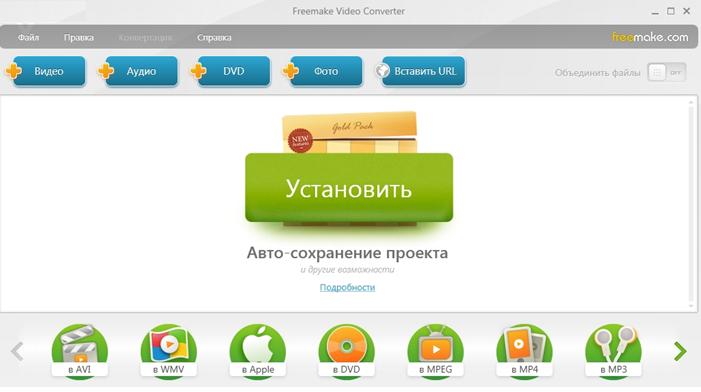 Видео конвертер бесплатный. Freemake Video Converter.